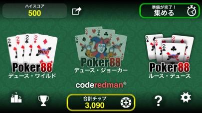 Poker 88 - デュースワイルド ScreenShot2