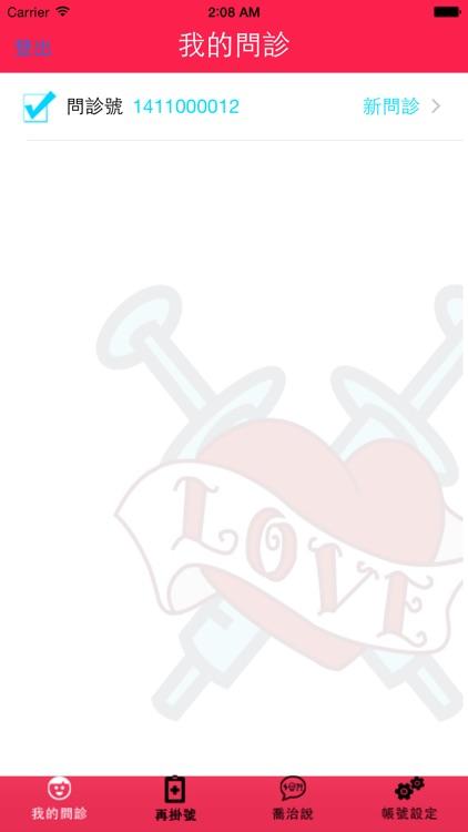 喬志先生的愛情診斷室 screenshot-3