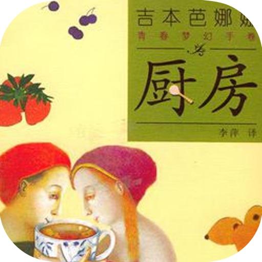 厨房—吉本芭娜娜作品,最热短篇小说