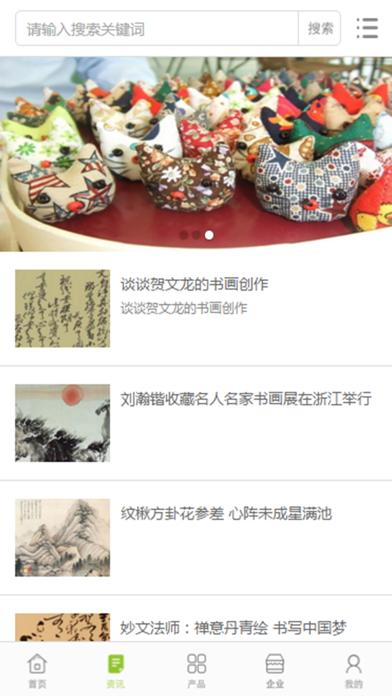 点击获取中国书画艺术品