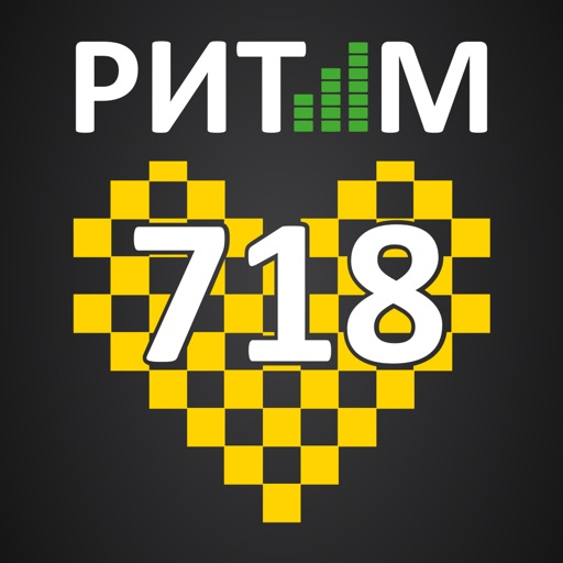 РИТМ-718