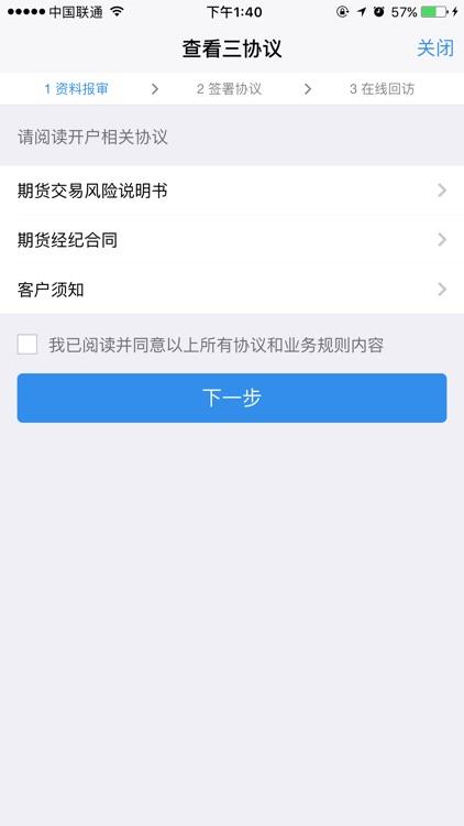 平安期货开户 screenshot-3