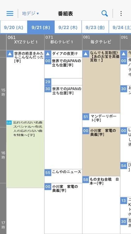 Panasonic Media Access screenshot-3