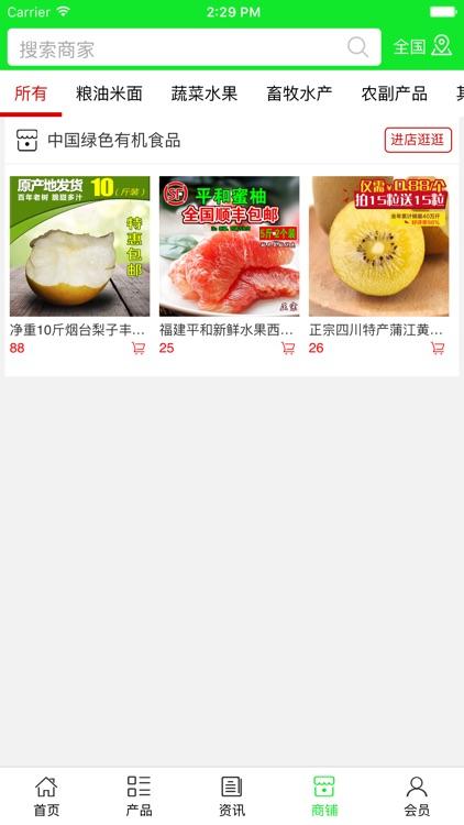 中国绿色有机食品.
