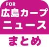 ブログまとめニュース速報 for 広島東洋カープ(広島カープ)