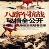 抗日战争内幕-中外战争大揭秘-有声