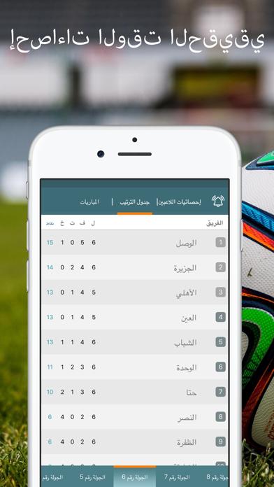点击获取دوري الخليج العربي - إحصاءات حية