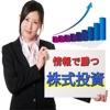 株式投資の稼げる成功術ランキング!資産運用のお力に!アイコン