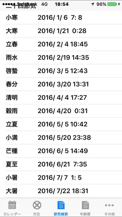 万年暦  screenshot1