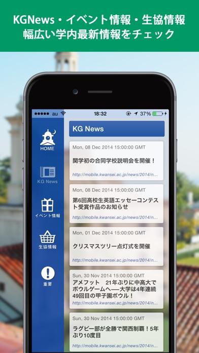KGPortalのスクリーンショット3
