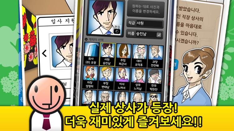 쾌속승진맞고 screenshot-3