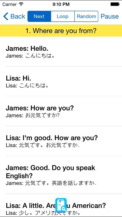 English Study for Japanese Speakers - 英語を学ぶ screenshot-4
