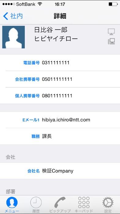 Web電話帳アプリのおすすめ画像3