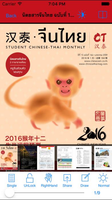 Chinese-Thai screenshot two