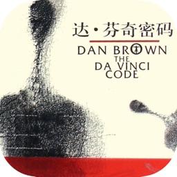 「达芬奇密码」丹·布朗著,悬疑推理小说