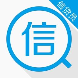 信贷员管家-信贷经理专用,个人黑名单及征信查询平台