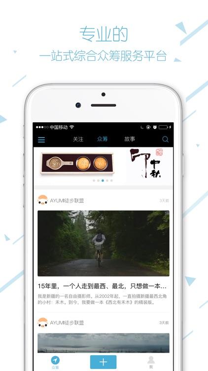 众筹网 screenshot-0