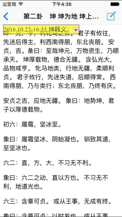 周易 screenshot-4