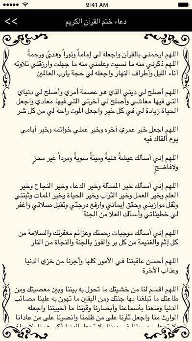 القرآن الكريم كاملا بدون انترنت Screenshot 5