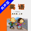 外研版小学英语四年级上册 -一起点同步教材复读学习机