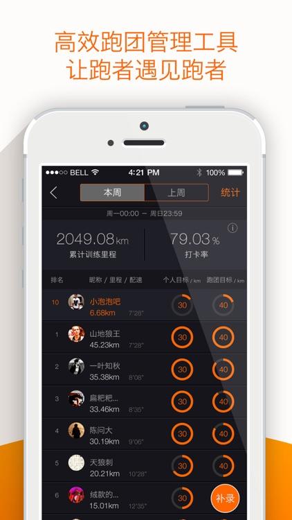 乐动师大 screenshot-4