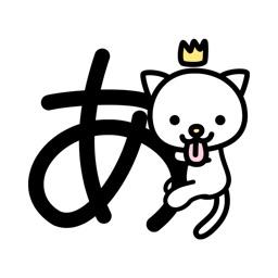 Hiragana cat & dog