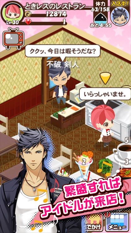 ときめきレストラン(ときレス)【恋愛ゲーム】