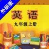初中英语九年级上册外研版 -中小学生课本同步点读学习机