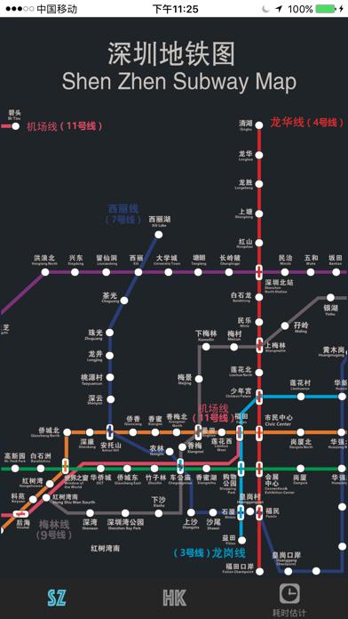深圳香港地铁指南 Shenzhen Hong Kong Metro Guide screenshot one
