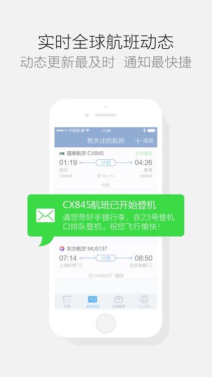 航班管家Pro-直销国际机票与航班动态延误提醒 screenshot-3