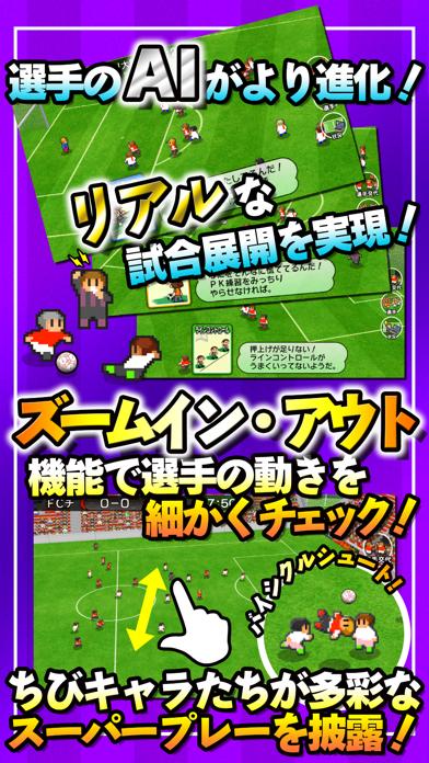 カルチョビットA(アー) サッカークラブ育成シミュレーションのおすすめ画像3