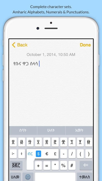 Abyssinica Amharic Keyboard screenshot-4