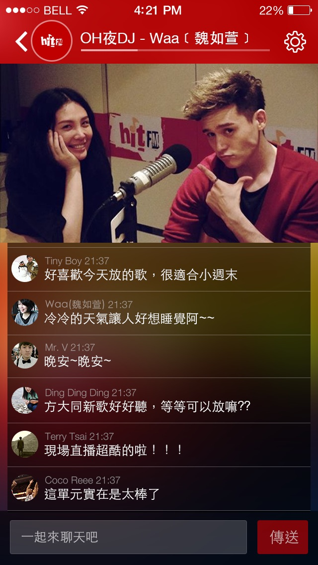 Hit Fm聯播網 Screenshot