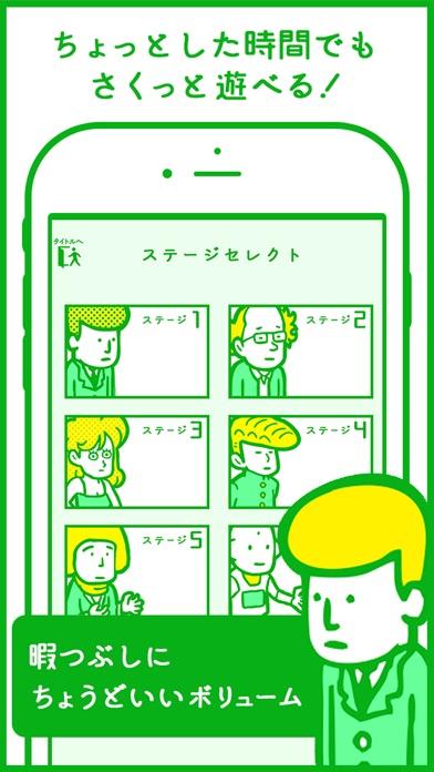 間違い探し(日本語編)-その言葉の使い方、本当にあっていますか?-就活・受験勉強ゲームスクリーンショット4