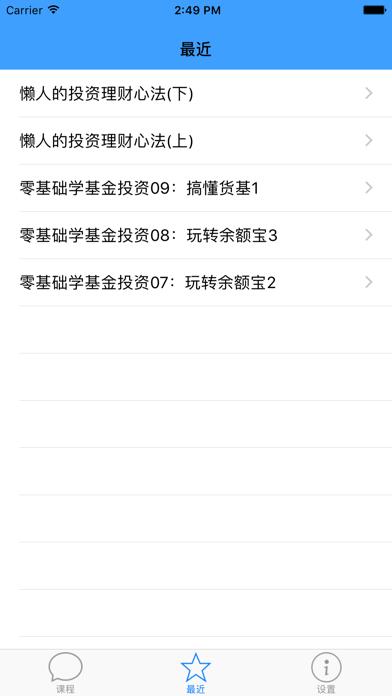 基金理财投资-零基础学理财买基金 screenshot three