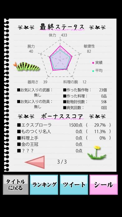 黒髪ロングJKサバイバルシミュレーション セカンドシーズン紹介画像5