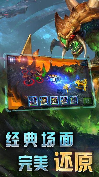 星舰战队 for 星际争霸,无尽的战争手游 screenshot-3