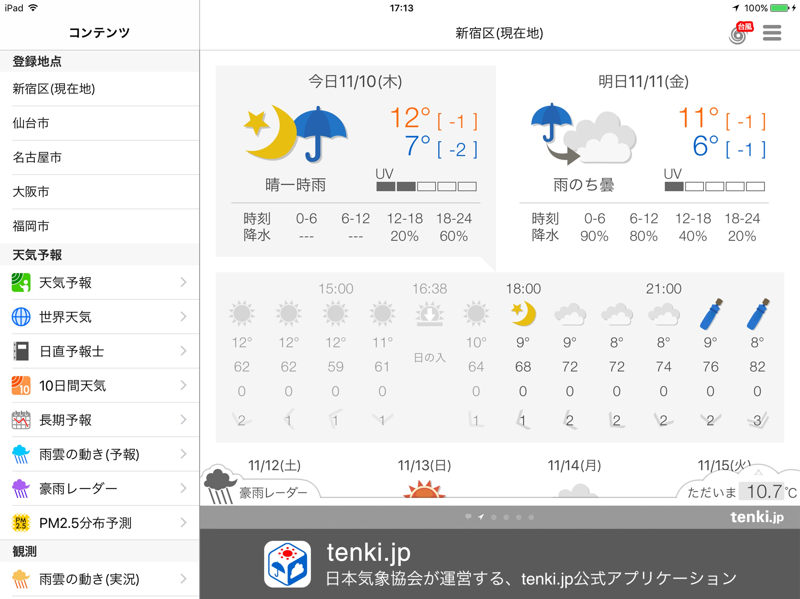 tenki.jp for iPad Screenshot