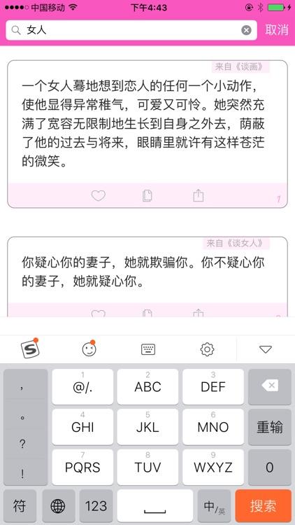 张爱玲爱情名言名句语录大全 screenshot-3
