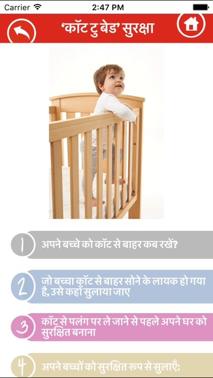 Cot to Bed Safety  -  Hindi screenshot-3