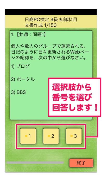 日商PC検定試験 3級 知識科目 文書作成 【富士通FOM】のおすすめ画像3