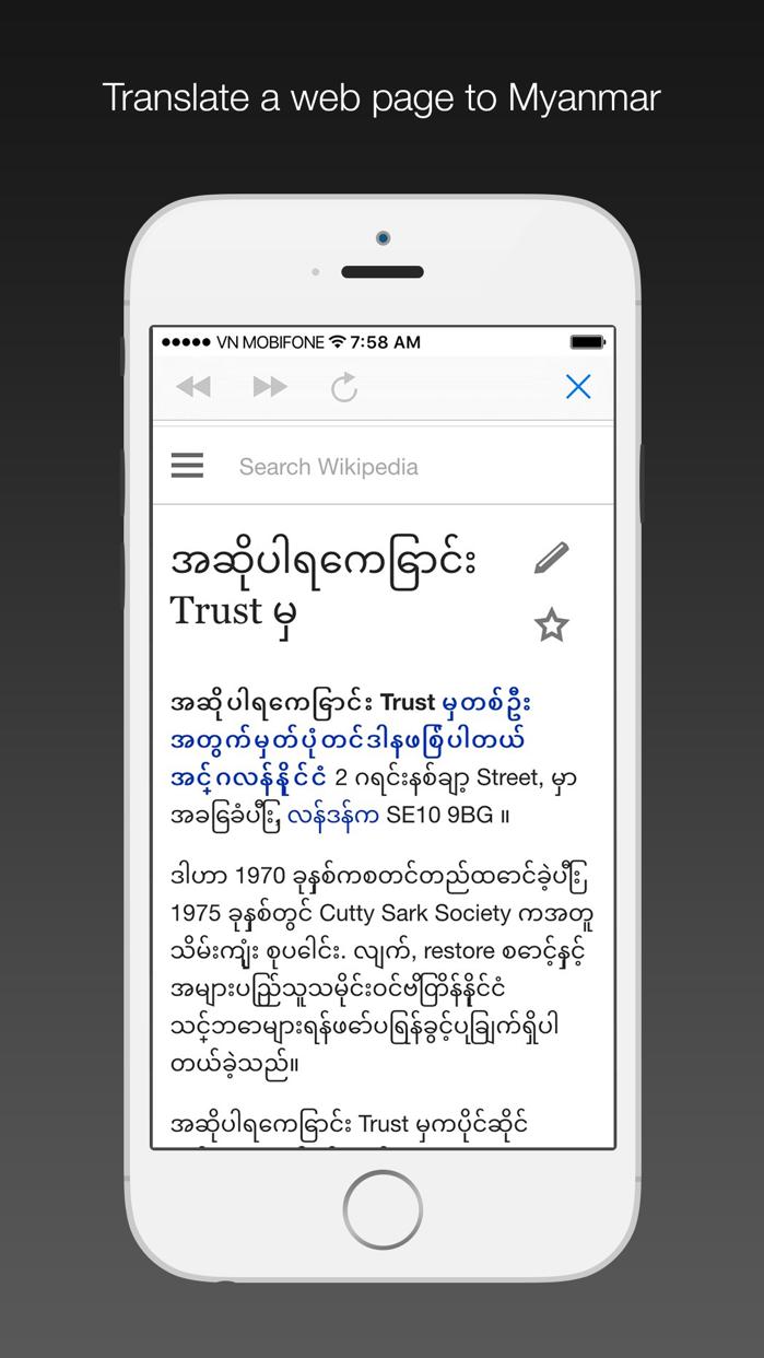 Myanmar dictionary Screenshot