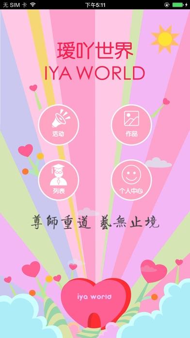 iya world Screenshot