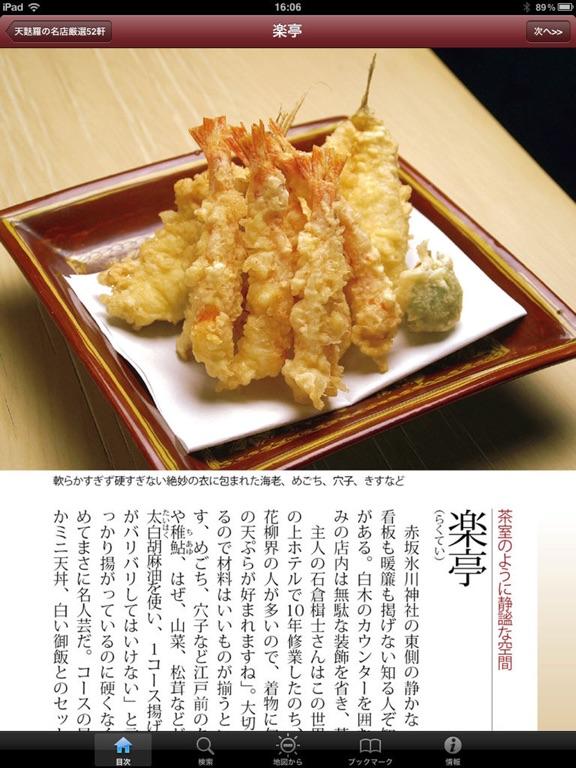 東京五つ星の鰻と天麩羅 for iPadのおすすめ画像3