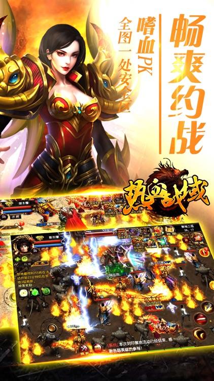 热血战域-经典传奇,热血回归 screenshot-3