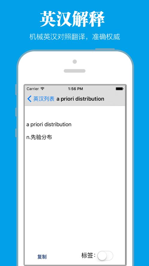 机械专业英汉词典 App 截图