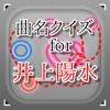 曲名 for 井上陽水 ~穴埋めクイズ~