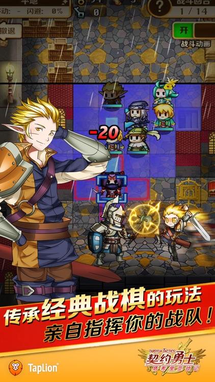 契约勇士 - 塔希里亚战记(策略战棋) screenshot-0
