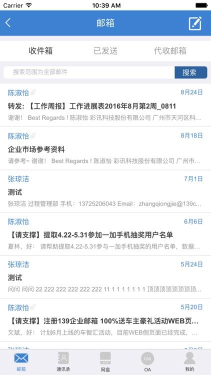 139企业邮箱 screenshot-4