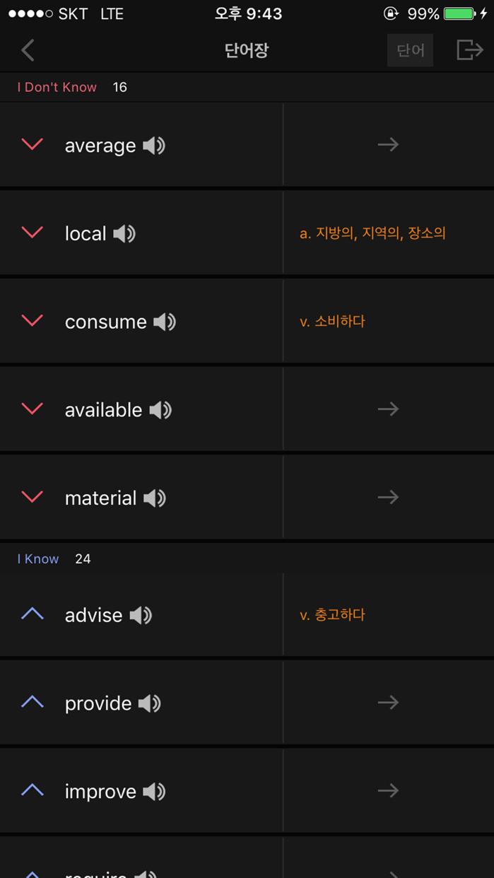 Word Master 워드마스터 수능 2000(개정) Screenshot